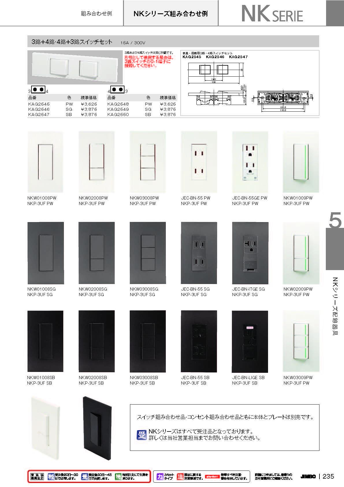 JIMBO(神保電器) 商品名: NKシリーズ配線器具